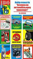 """""""Безпека на автомобільному транспорті"""" (15 плакатів, ф. А3)"""