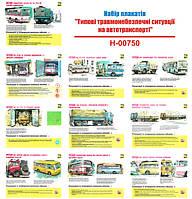 """""""Типові травмонебезпечні ситуації на автотранспорті"""" ( 20 плакатів, ф. А3)"""
