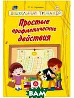 Харченко Т.А. Простые арифметические действия. Сборник развивающих заданий для детей дошкольного возраста