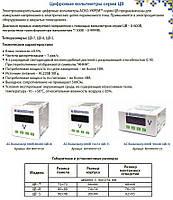 AС Цифровой вольтметр 600В  72х72 (ЦВ-7)