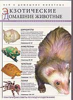 Экзотические домашние животные. Иллюстрированный справочник