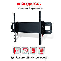 Кронштейн К-67 (крепление) настенный наклонный для больших LED, ЖК телевизоров и панелей (черный) KVADO