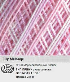 Yarn Lily Melange