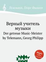 Telemann Верный учитель музыки