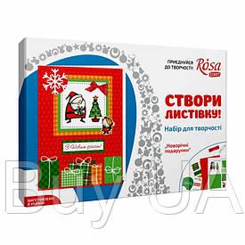 """Набір, створи листівку """"Новорічні подарунки"""" (техніка кардмейкінг)"""