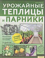 Урожайные теплицы и парники Роджер Маршалл
