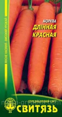 Насіння моркви столової Длінная красная, 5г
