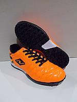 Футбольные кроссовки(многошиповки)Freelion оранж