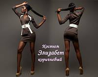 Шикарный женский  костюм приталенного силуэта  Элизабет коричневый
