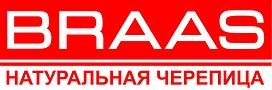 BRAAS керамическая черепица