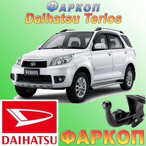 Фаркоп на Daihatsu Terios