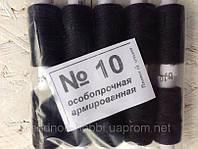 Нитки швейные № 10 черные