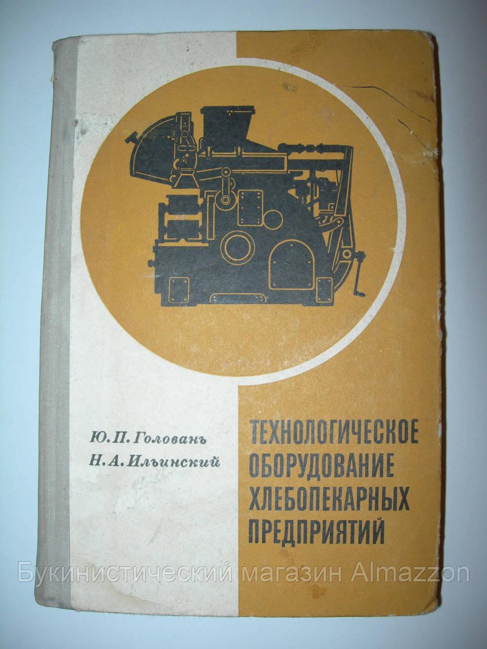 """Ю. Головань """"Технологічне обладнання хлібопекарських підприємств"""""""