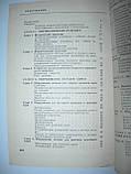 """Ю. Головань """"Технологічне обладнання хлібопекарських підприємств"""", фото 6"""
