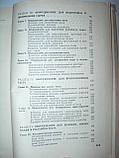 """Ю. Головань """"Технологічне обладнання хлібопекарських підприємств"""", фото 7"""