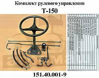 Комплект переоборудования под дозатор Т-150