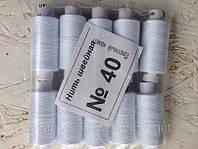 Нитки швейные № 40 белые