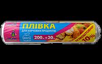 Пленка для пищевых продуктов Добра Господарочка 220м