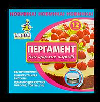 Пергамент для круглых пирогов Добра Господарочка 12 шт 37 см