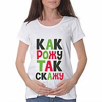 """Жіноча футболка """"Як народжу, так скажу"""""""