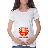 "Женская футболка ""Супер малыш"""