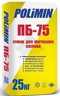 Полимин ПБ-75 Клей для керамических блоков, газобетона (25 кг)