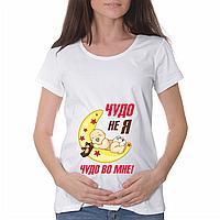 """Женская футболка """"Чудо не я, чудо во мне"""""""