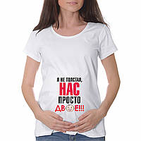 "Женская футболка ""Я не толстая - нас двое"""
