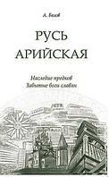 Белов А.И.  Русь арийская. Наследие предков. Забытые боги славян