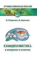 Петренко Валентина  Самодиагностика в вопросах и ответах