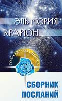 Семенова Л.  Сборник посланий. Эль Мория. Крайон.