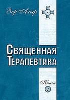 Зор Алеф  Священная Терапевтика. Методы эзотерического целительства. Кн.1