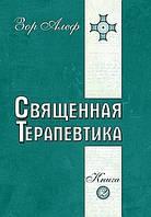 Зор Алеф  Священная Терапевтика. Методы эзотерического целительства. Кн.2
