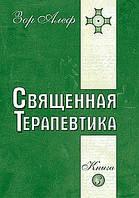 Зор Алеф  Священная Терапевтика. Методы эзотерического целительства. Кн.3