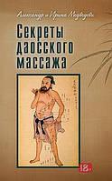 Медведевы А. и И.  Секреты даосского массажа