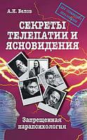 Белов А.И.  Секреты телепатии и ясновидения. Запрещенная парапсихология