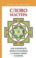 Дэв Дас джи Махарадж  Слово Мастера. Как научиться жить в гармонии с самим собой и миром