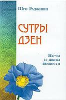 Ошо Раджниш  Сутры дзен. Не-ум и цветы вечности