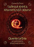 Сатья Ео'Тхан  Тайная книга хранителей земли. Quenta La'Erta. Алая книга. Красная книга