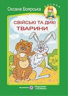 """Свійські та дикі тварини. Вірші, загадки. (Серія """"Дитина і світ"""")"""