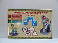 Стенд Правила дорожнього руху (50491)