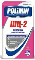 Полимин ШЦ-2 Цементно-песчаная штукатурка (25 кг)