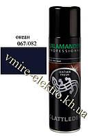 Краска аэрозоль для кожи океан 067/082 Salamander Professional 250 мл