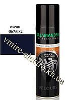 Краска для замши, нубука и велюра аэрозоль океан 067/082 Salamander Professional 250 мл