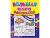 Большая книга раскрасок (новая): Транспорт (р) К16072Р/К207010Р