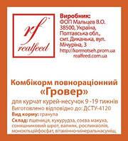 Комбикорм для молодняка кур-несушек (9-19 недель)