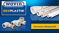 Полипропиленовые трубы и фитинги Wavin Ekoplastik (Чехия)