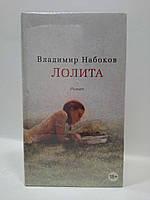 Азбука АБ Набоков Лолита (в супере)