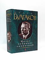Азбука МСС Булгаков Малое собрание сочинений