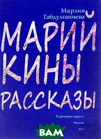 Марзия Габдулганиева Марийкины рассказы